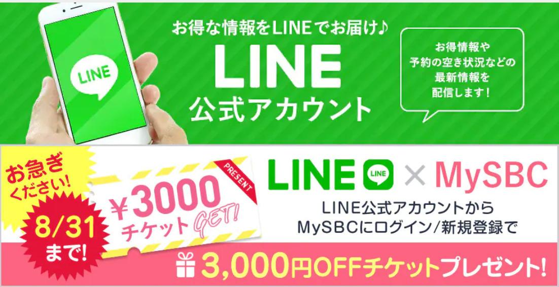 湘南美容クリニック公式LINE