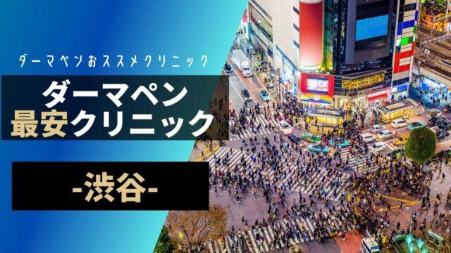 渋谷ダーマペンおススメクリニック
