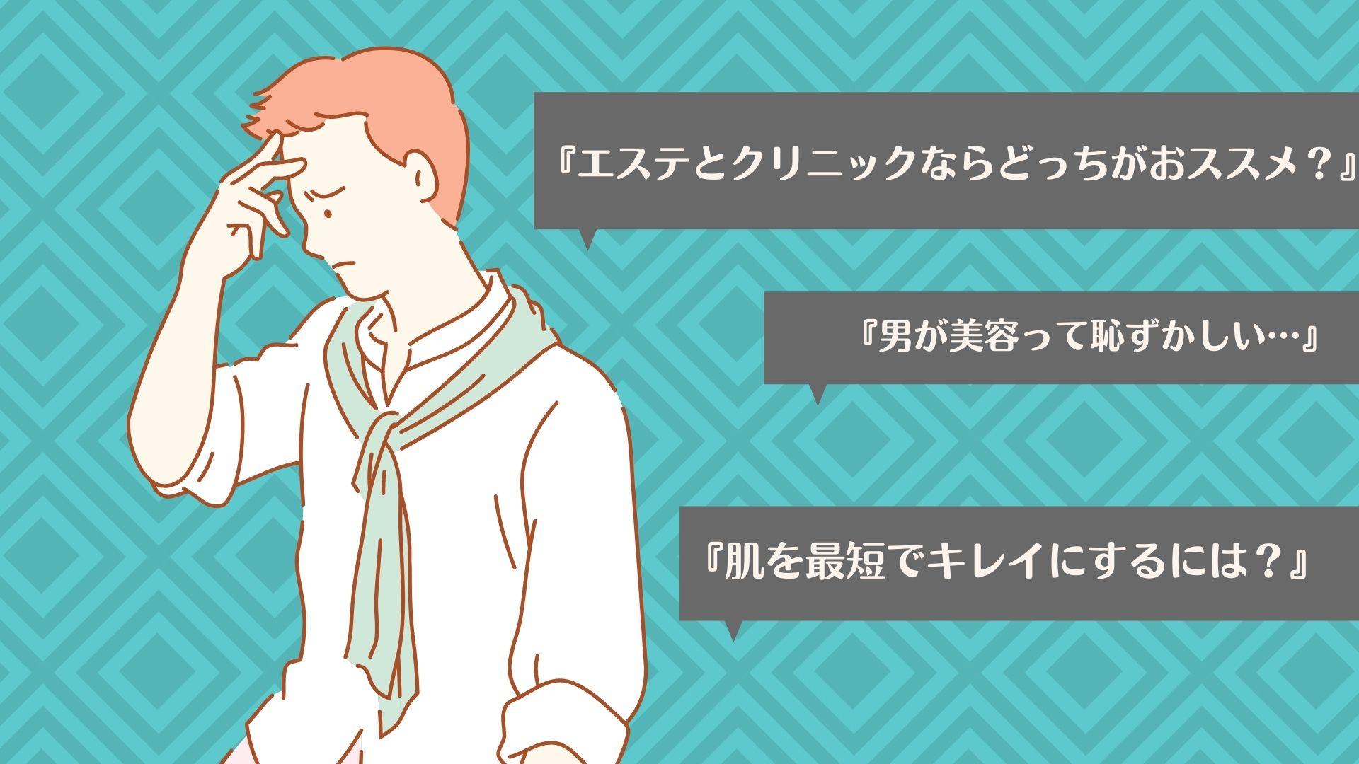男性の肌の悩み